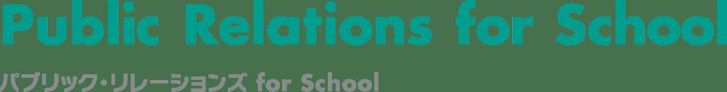 Public Relations for School パブリックリレーションズ for School